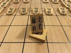 "Thumbnail of ""御将棋駒 つげ 錦旗 光花作(光匠)"""