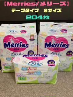 "Thumbnail of ""【Merries/メリーズ 】オムツ テープ★Sサイズ★204枚"""