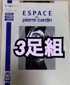 "Thumbnail of ""ESPACE pierre cardin ストッキング 3足組  タイツ"""