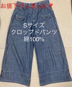 """Thumbnail of """"デニム★ワイドパンツ★クロップドパンツ★Sサイズ★綿100%"""""""