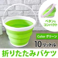 "Thumbnail of ""【本日限定セール】 折りたたみバケツ 丸型 10リットル【グリーン】"""