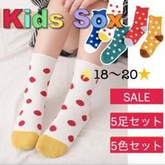 "Thumbnail of ""【KS-011】Mサイズ 子供 靴下 キッズ 男の子 女の子E"""