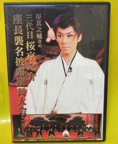 "Thumbnail of ""timo様専用 三代目桜京之介座長襲名披露座長大会DVD"""