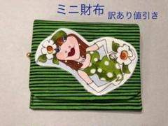 "Thumbnail of ""ロラライハリス  ミニ財布(訳あり値引き)"""