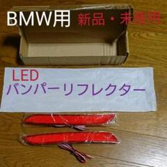 """Thumbnail of """"【新品】BMW led リアバンパーリフレクター ポジション&ブレーキランプ"""""""