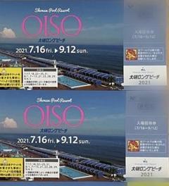 "Thumbnail of ""大磯ロングビーチ無料チケット×2"""
