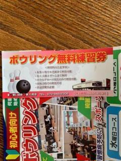 """Thumbnail of """"bowl arrow 八尾 クーポン チケット ボウリング"""""""