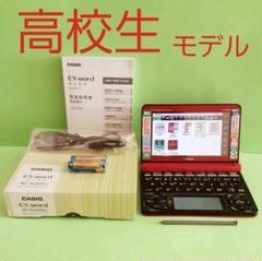 "Thumbnail of ""良品★高校生モデル 電子辞書 XD-N4800RD レッド 大学受験#A11"""