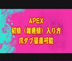 さば Apex しょ