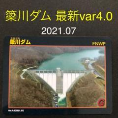 "Thumbnail of ""ダムカード 簗川ダム ver4.0"""