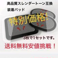 """Thumbnail of """"#限定価格!EMS 互換 ジェルシート 3枚セットスレンダートーン 対応"""""""
