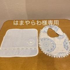 """Thumbnail of """"近沢レースさんのスタイとハンカチ"""""""