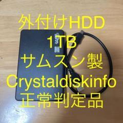 "Thumbnail of ""ケース新品 ポータブル外付けHDD 1TB サムスン製"""