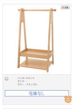"Thumbnail of ""コンビミニ 子供用ハンガースタンド"""