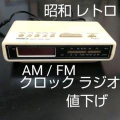 "Thumbnail of ""レトロ  AM/FM クロック ラジオ"""