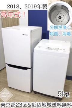 "Thumbnail of ""高年式、2点家電セット!冷蔵庫 洗濯機 東京23区&近辺送料無料"""