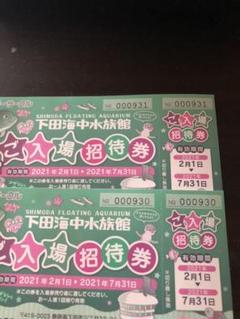 "Thumbnail of ""下田海中水族館 ご入場招待券 2枚"""
