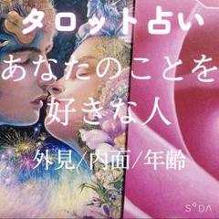 """Thumbnail of """"オラクルカード リーディング 恋愛 タロット 占い タロット占い タロットカード"""""""