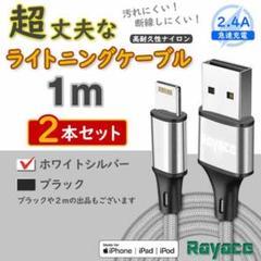 "Thumbnail of ""2本 銀 ライトニングケーブル 充電器 iPhone 純正品 同等 送料無料"""