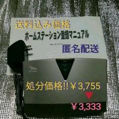 "Thumbnail of ""パルディオ901S-S ホームステーション"""
