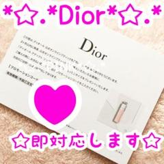 "Thumbnail of ""Diorマキシマイザープロモーションコード"""