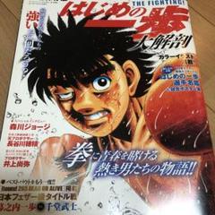 "Thumbnail of ""はじめの一歩大解剖 THE FIGHTING! 完全保存版"""