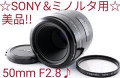 "Thumbnail of ""美品♪☆単焦点レンズ☆ SONY ソニー用 (ミノルタ)50mm AF F2.8"""