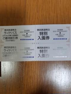 "Thumbnail of ""東武動物公園 入園券 とライドパス(のりもの乗り放題券)割引券"""