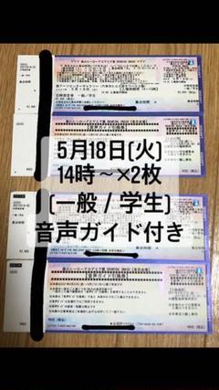 """Thumbnail of """"ヒロアカ展 チケット 5月18日"""""""