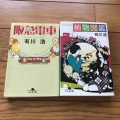 阪急 電車 小説