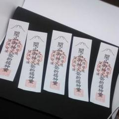 "Thumbnail of ""新品!火防守護 御札 御守り 大 5枚セット 新年 神社 火災 災難"""