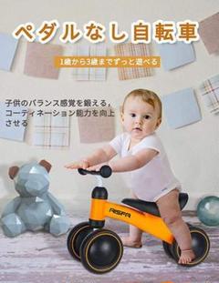 "Thumbnail of ""【新品】三輪車 ペダルなし バランスバイク ノーパンクタイヤ 室内OK"""