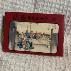 "Thumbnail of ""永谷園 歌川広重 東海道五十三次"""