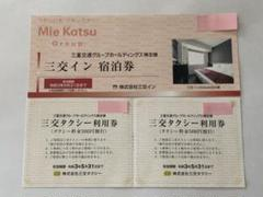 "Thumbnail of ""三交イン無料宿泊券1枚 タクシー利用券2枚付"""