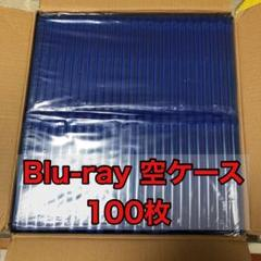 "Thumbnail of ""【新品・未使用】 Blu-ray ブルーレイ 空ケース 100枚"""