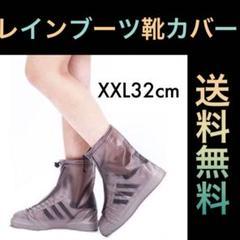 "Thumbnail of ""黒 ブラック 防水 レインブーツ 靴カバー 滑り止め付き 厚手 防汚 32㎝"""