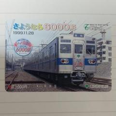 都営地下鉄三田線 さようなら6000形パスネット(使用済み)