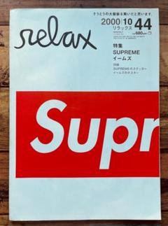 "Thumbnail of ""「relax リラックス 2000年10月号」特集 SUPREME イームズ"""