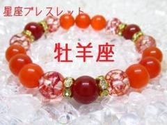 """Thumbnail of """"★【牡羊座】星座ブレスレット 天然石 パワーストーン"""""""