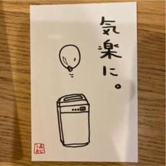 "Thumbnail of ""天才の発明"""