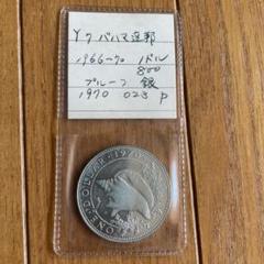 """Thumbnail of """"バハマ連邦 銀貨"""""""