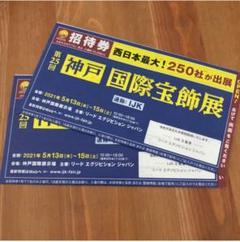 "Thumbnail of ""IJK 国際宝飾展 10,000円相当 ペア 招待券 2枚セット"""