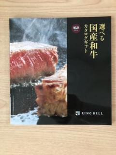 """Thumbnail of """"選べる国産和牛カタログギフト延壽"""""""