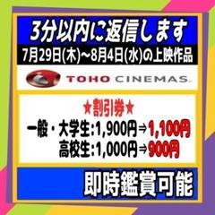 """Thumbnail of """"TOHO☆東宝 トーホー シネマズ シネマ tcチケット 映画 割引券 クーポン"""""""