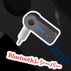 "Thumbnail of ""Bluetooth レシーバー 簡単接続 カー用品 車 音楽 ::"""