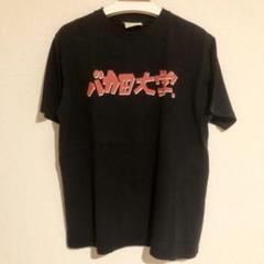 """Thumbnail of """"天才バカボン バカ田大学 Tシャツ L ヴィンテージ"""""""