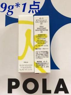 "Thumbnail of ""pola ポーラ 新発売ホワイトショット日焼け止めDX 9g*1点"""