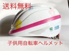 "Thumbnail of ""子供用自転車用ヘルメット(花柄)"""