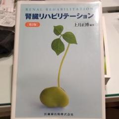 "Thumbnail of ""腎臓リハビリテーション"""