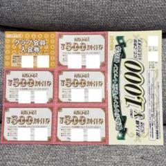 "Thumbnail of ""ラウンドワン ROUND1 株主優待券 2500円分"""